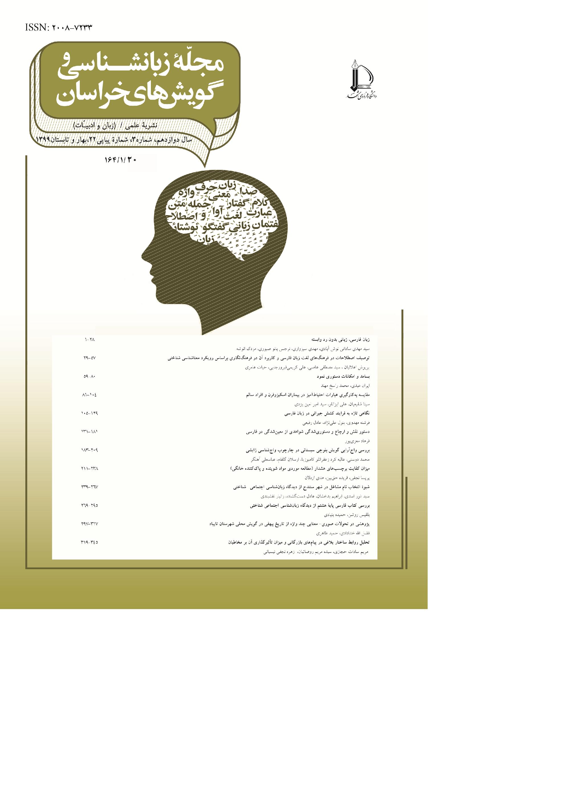 زبانشناسی و گویش های خراسان